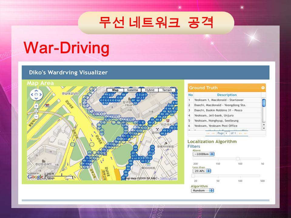 무선 네트워크 공격 War-Driving