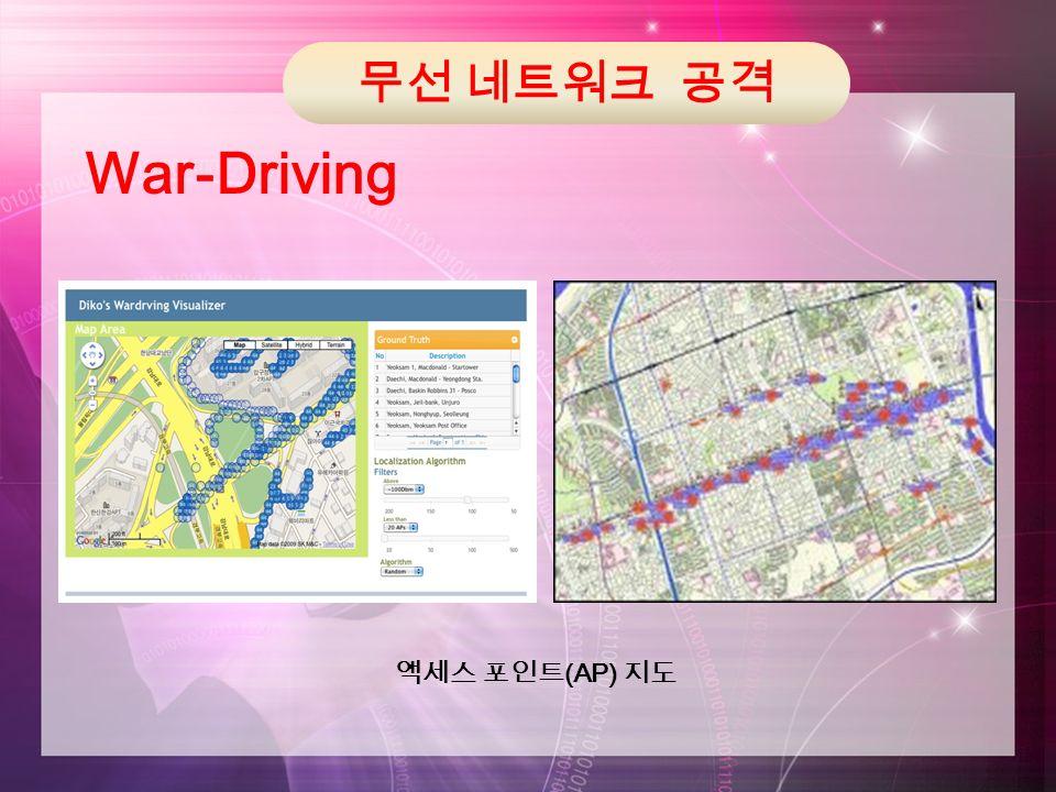 무선 네트워크 공격 War-Driving 액세스 포인트 (AP) 지도