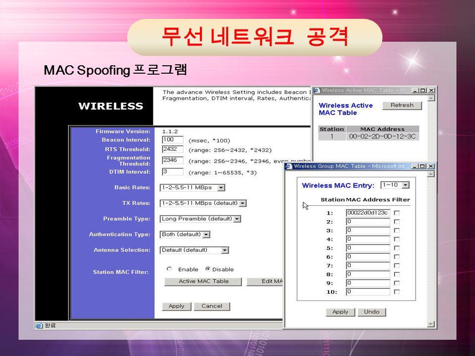 무선 네트워크 공격 MAC Spoofing 프로그램