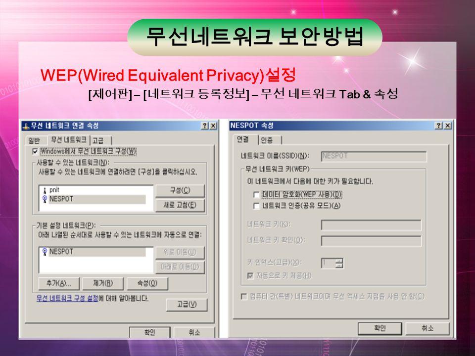 무선네트워크 보안방법 WEP(Wired Equivalent Privacy) 설정 [ 제어판 ] – [ 네트워크 등록정보 ] – 무선 네트워크 Tab & 속성