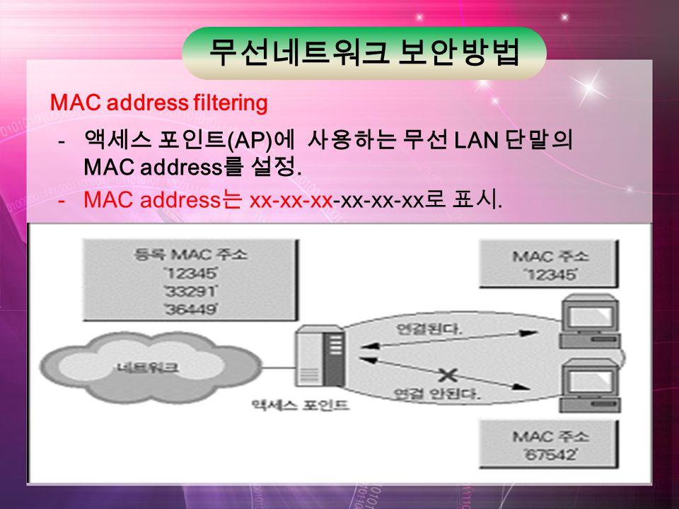 무선네트워크 보안방법 - 액세스 포인트 (AP) 에 사용하는 무선 LAN 단말의 MAC address 를 설정.