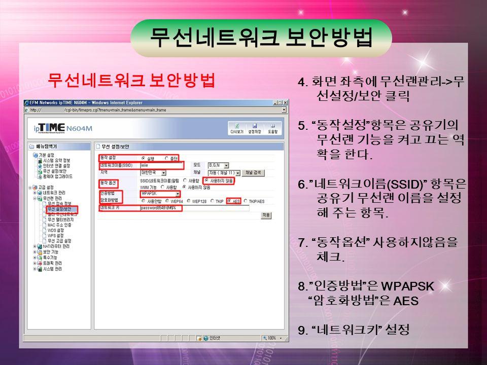 무선네트워크 보안방법 4. 화면 좌측에 무선랜관리 -> 무 선설정 / 보안 클릭 5. 동작설정 항목은 공유기의 무선랜 기능을 켜고 끄는 역 확을 한다.