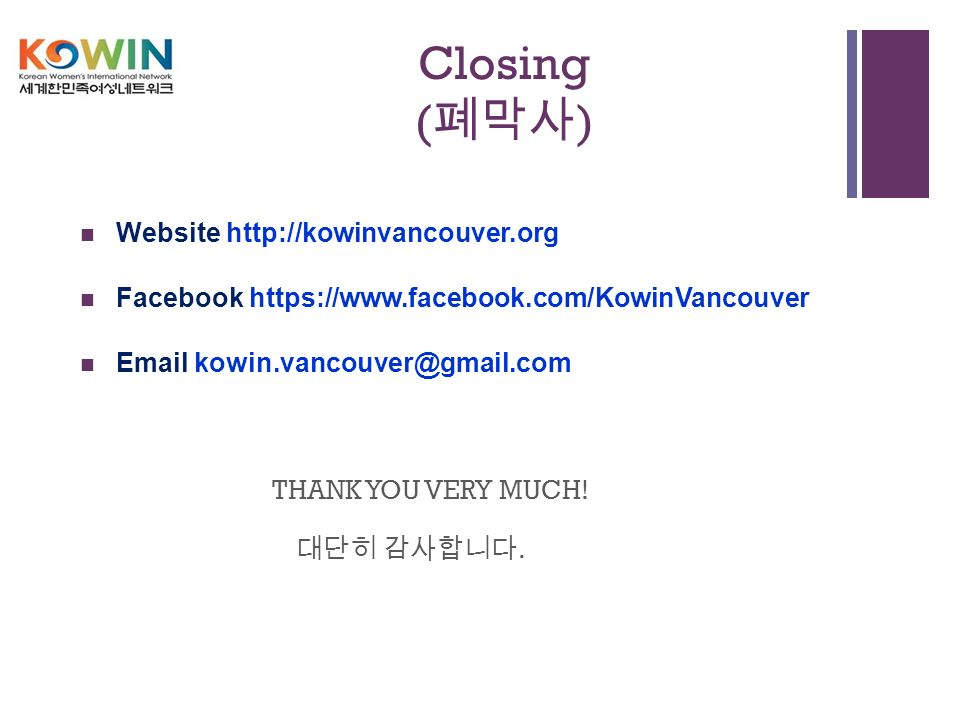 + Closing ( 폐막사 ) Website   Facebook    THANK YOU VERY MUCH.
