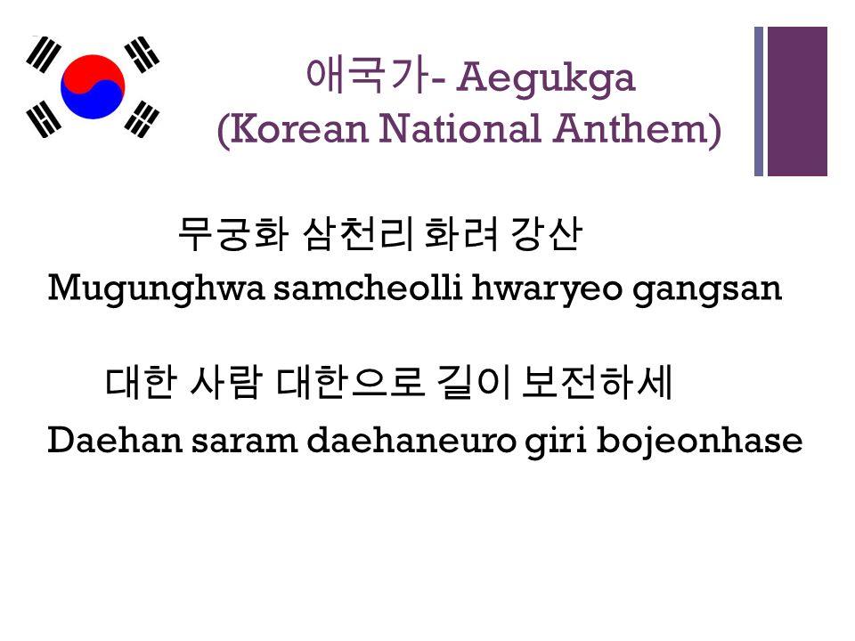 + 애국가 - Aegukga (Korean National Anthem) 무궁화 삼천리 화려 강산 대한 사람 대한으로 길이 보전하세 Mugunghwa samcheolli hwaryeo gangsan Daehan saram daehaneuro giri bojeonhase
