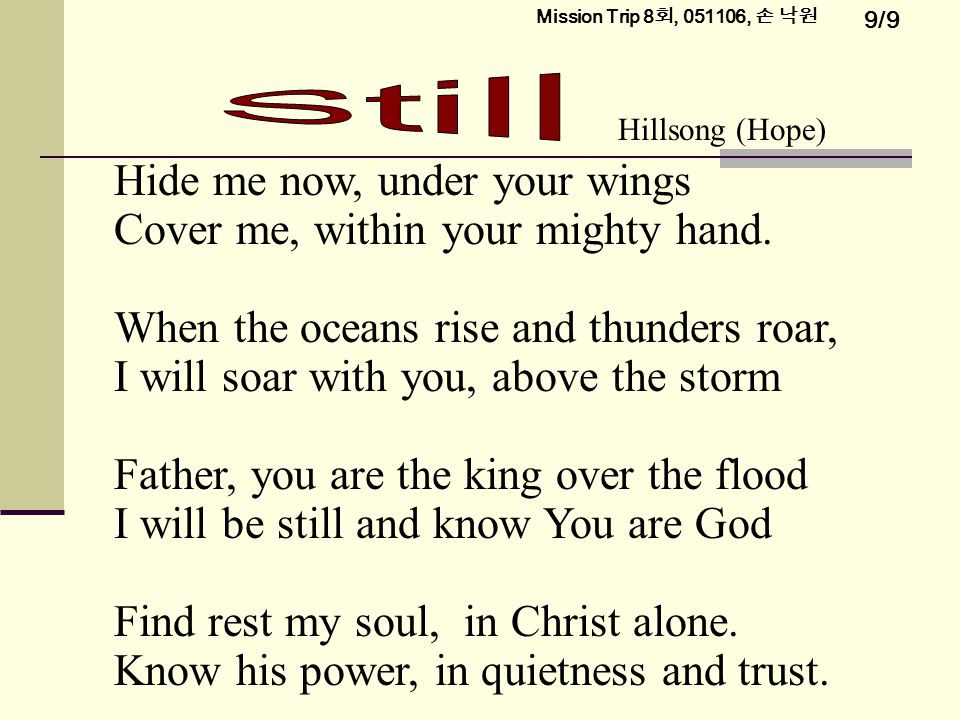9/9 Mission Trip 8 회, 051106, 손 낙원 Hide me now, under your wings Cover me, within your mighty hand.