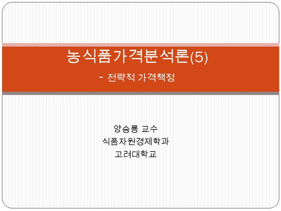 양승룡 교수 식품자원경제학과 고려대학교 농식품가격분석론 (5) - 전략적 가격책정