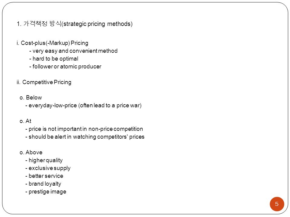 5 1. 가격책정 방식 (strategic pricing methods) i.