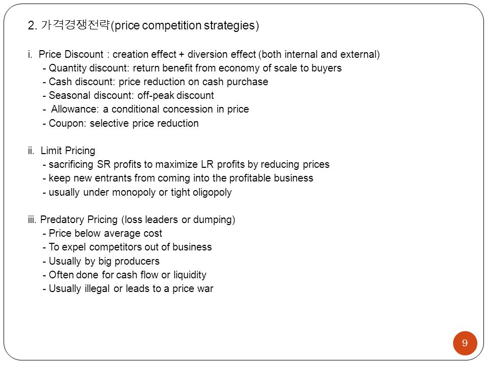 9 2. 가격경쟁전략 (price competition strategies) i.