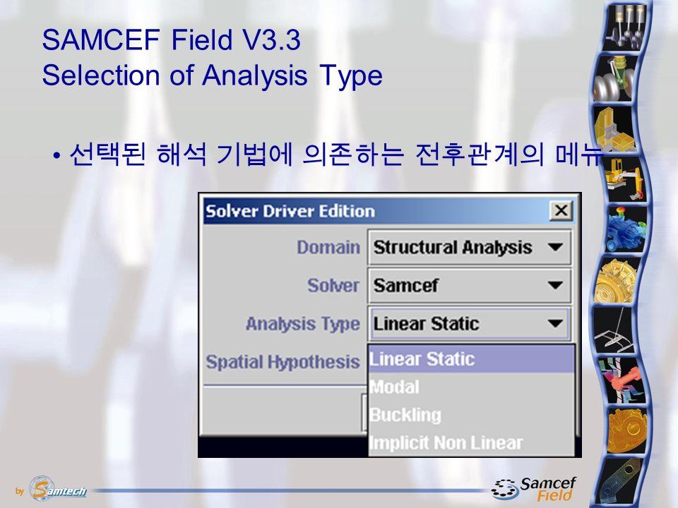 SAMCEF Field V3.3 Selection of Analysis Type 선택된 해석 기법에 의존하는 전후관계의 메뉴