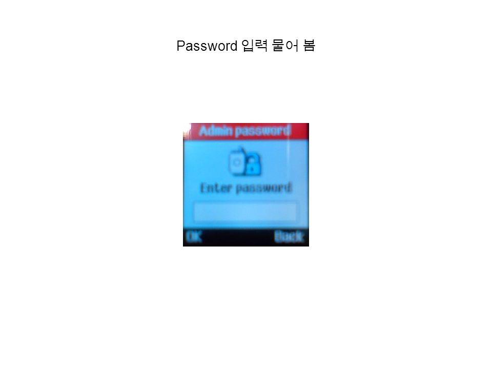 Password 입력 물어 봄