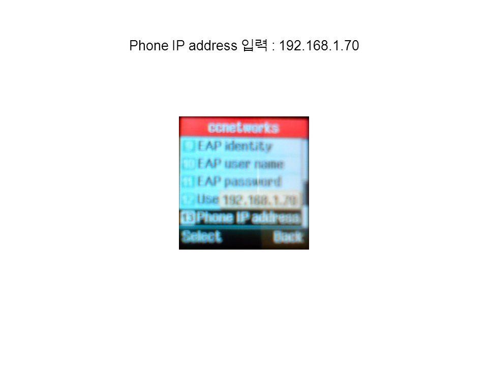 Phone IP address 입력 : 192.168.1.70
