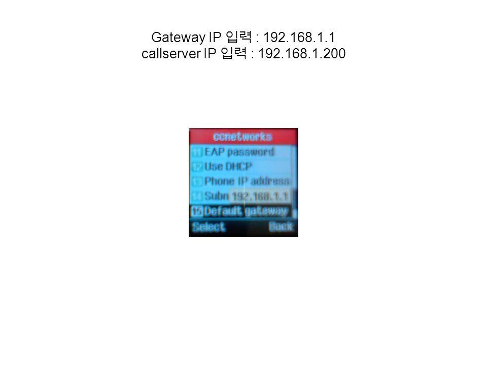 Gateway IP 입력 : 192.168.1.1 callserver IP 입력 : 192.168.1.200