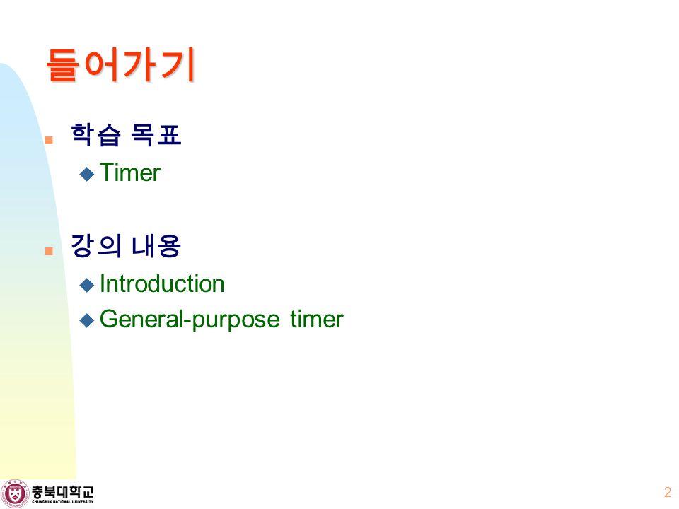 들어가기 학습 목표  Timer 강의 내용  Introduction  General-purpose timer 2