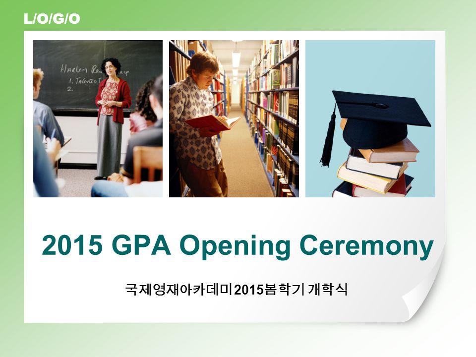 L/O/G/O 2015 GPA Opening Ceremony 국제영재아카데미 2015 봄학기 개학식