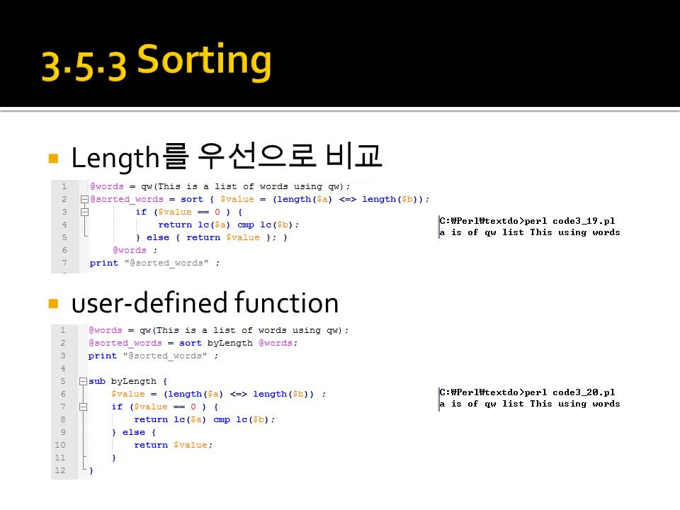  Length 를 우선으로 비교  user-defined function