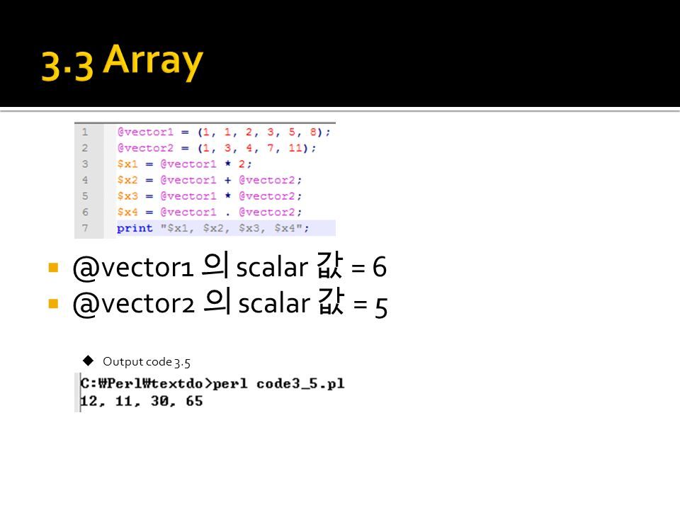  @vector1 의 scalar 값 = 6  @vector2 의 scalar 값 = 5  Output code 3.5