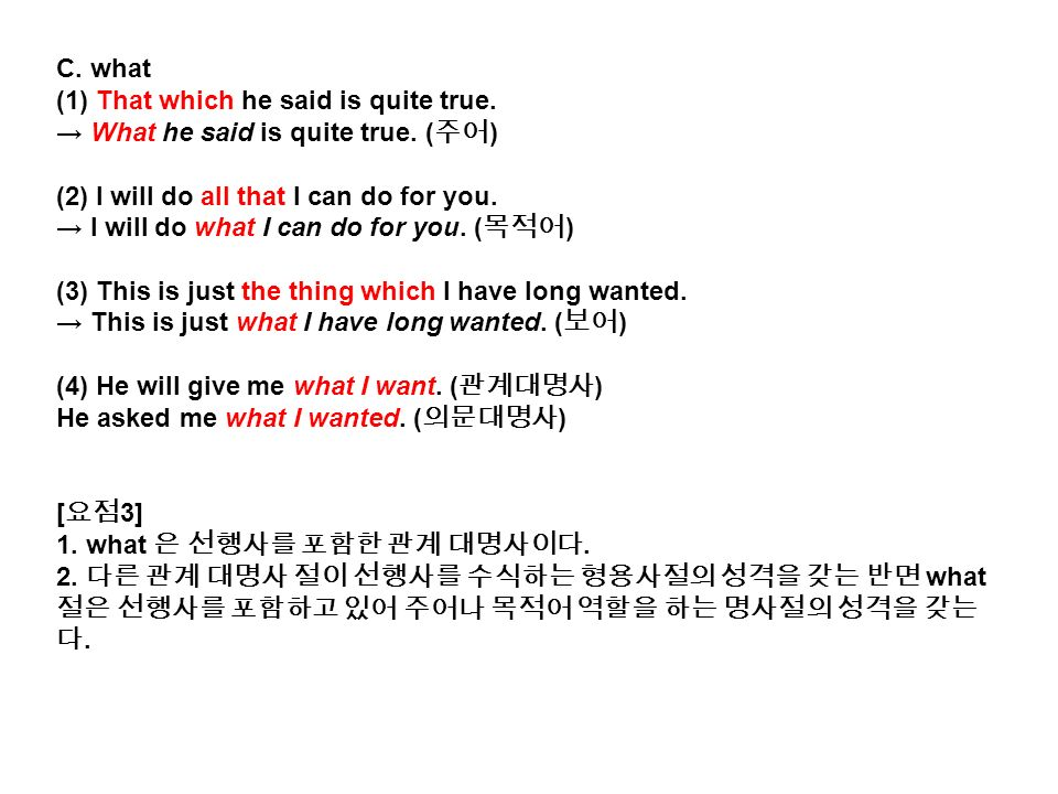 C. what (1) That which he said is quite true. → What he said is quite true.