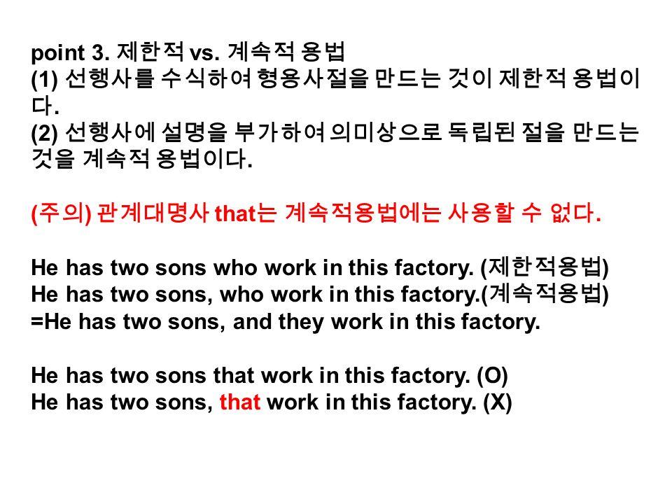 point 3. 제한적 vs. 계속적 용법 (1) 선행사를 수식하여 형용사절을 만드는 것이 제한적 용법이 다.