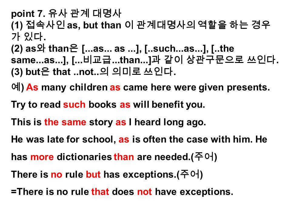 point 7. 유사 관계 대명사 (1) 접속사인 as, but than 이 관계대명사의 역할을 하는 경우 가 있다.