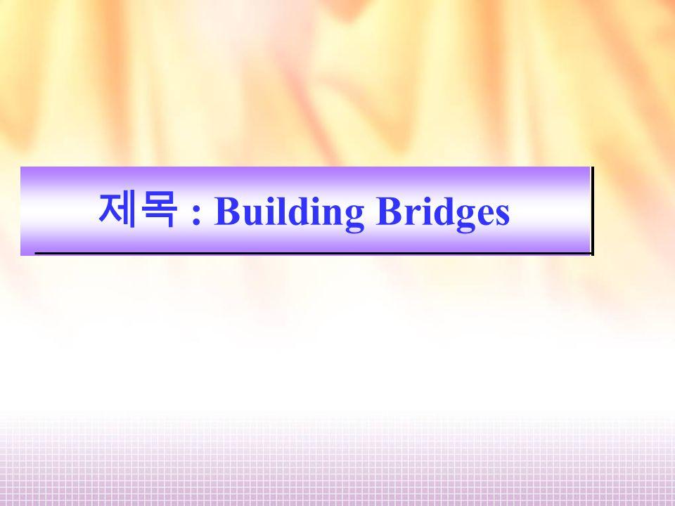 제목 : Building Bridges
