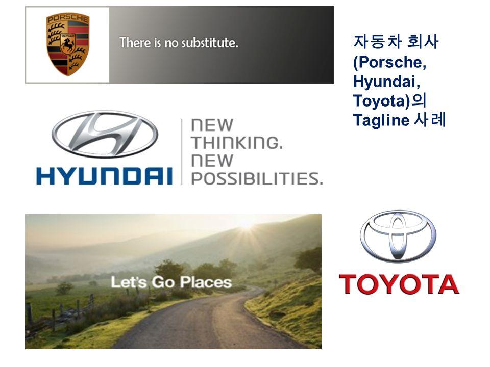 자동차 회사 (Porsche, Hyundai, Toyota) 의 Tagline 사례