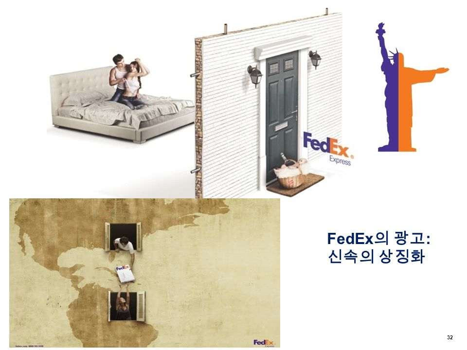 32 FedEx 의 광고 : 신속의 상징화