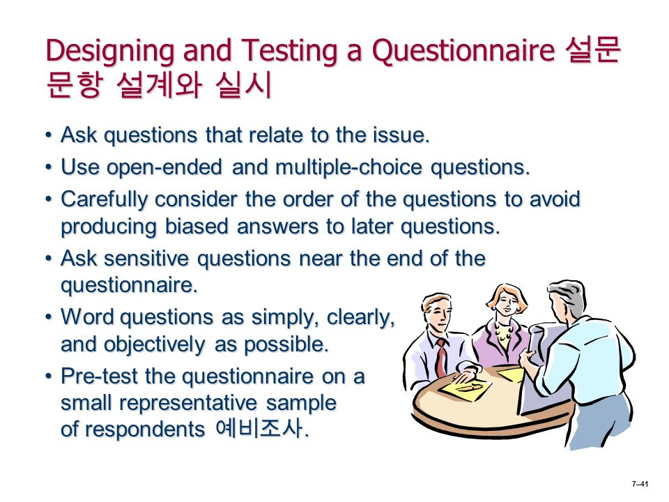 Designing and Testing a Questionnaire 설문 문항 설계와 실시 Ask questions that relate to the issue.Ask questions that relate to the issue.