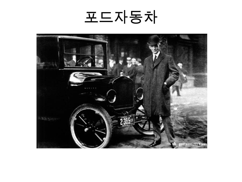 포드자동차