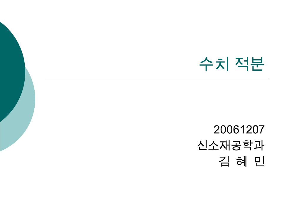 수치 적분 20061207 신소재공학과 김 혜 민