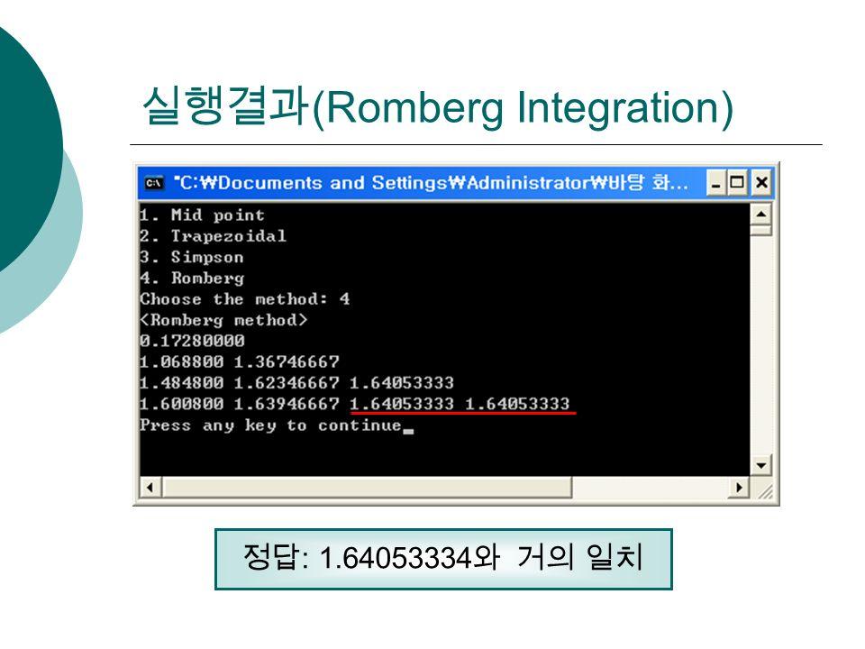 실행결과 (Romberg Integration) 정답 : 1.64053334 와 거의 일치