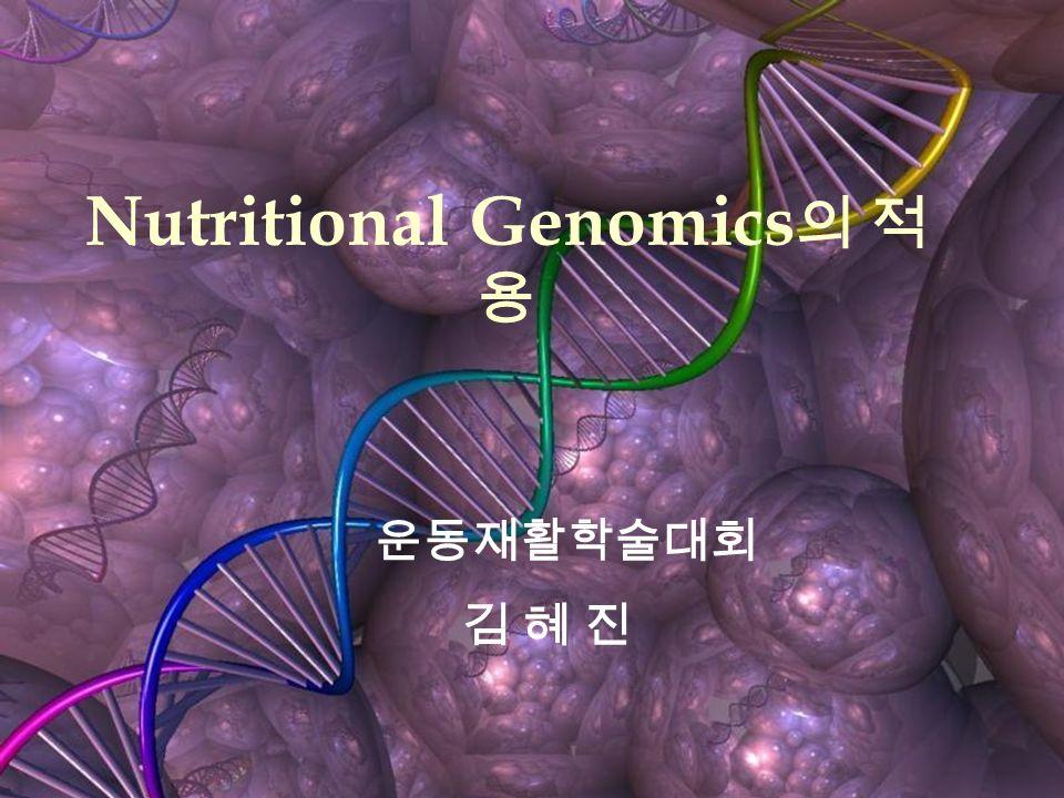 Nutritional Genomics 의 적 용 김 혜 진 운동재활학술대회