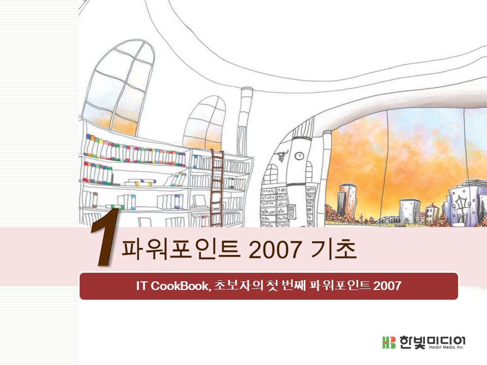IT CookBook, 초보자의 첫 번째 파워포인트 2007 파워포인트 2007 기초