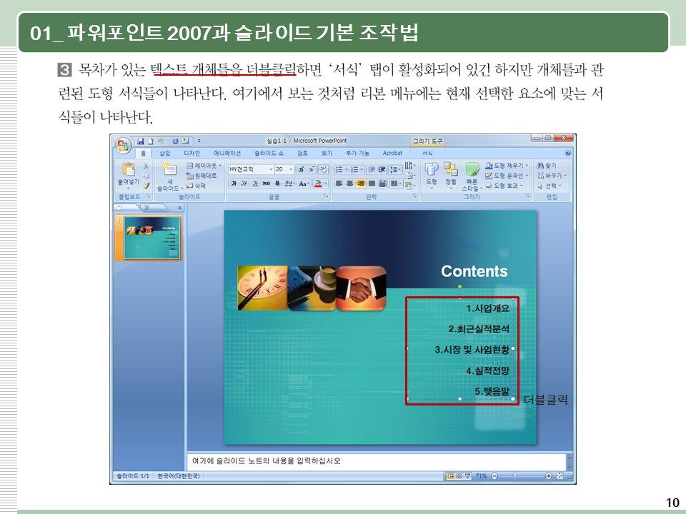 10 01_ 파워포인트 2007 과 슬라이드 기본 조작법 더블클릭