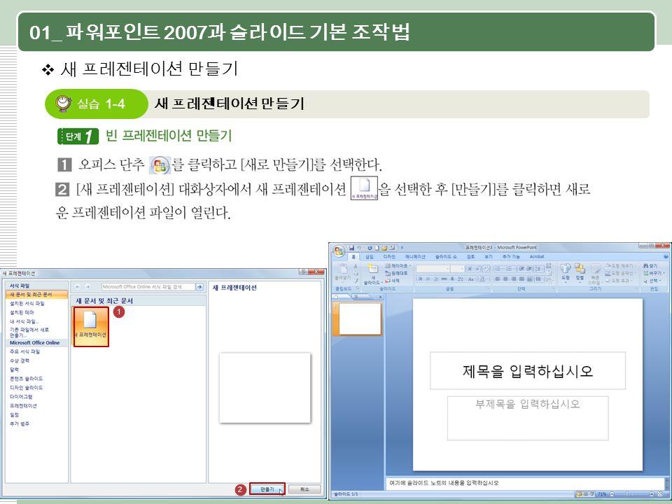 15 01_ 파워포인트 2007 과 슬라이드 기본 조작법  새 프레젠테이션 만들기 새 프레젠테이션 만들기 실습 1-4 1 2
