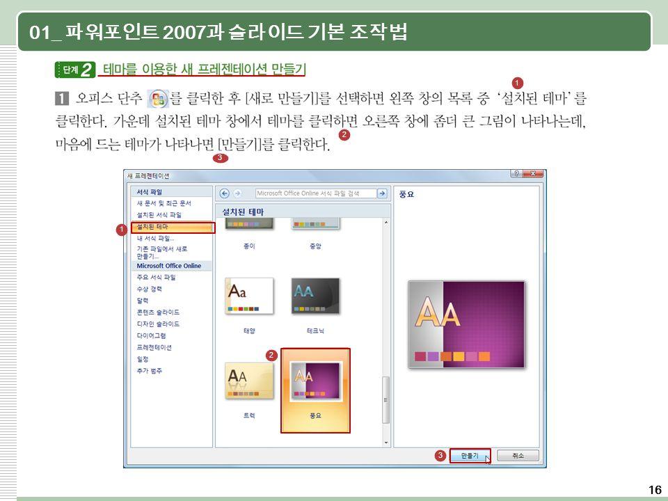 16 01_ 파워포인트 2007 과 슬라이드 기본 조작법 1 2 3 1 2 3
