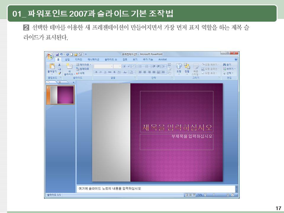 17 01_ 파워포인트 2007 과 슬라이드 기본 조작법