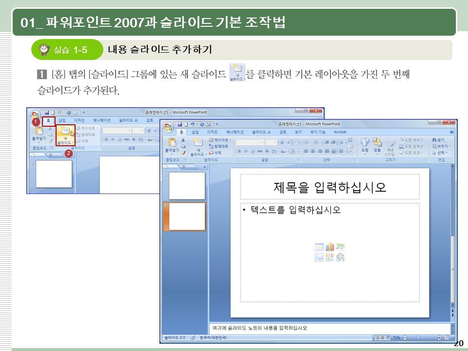 20 01_ 파워포인트 2007 과 슬라이드 기본 조작법 내용 슬라이드 추가하기 실습 1-5 1 2