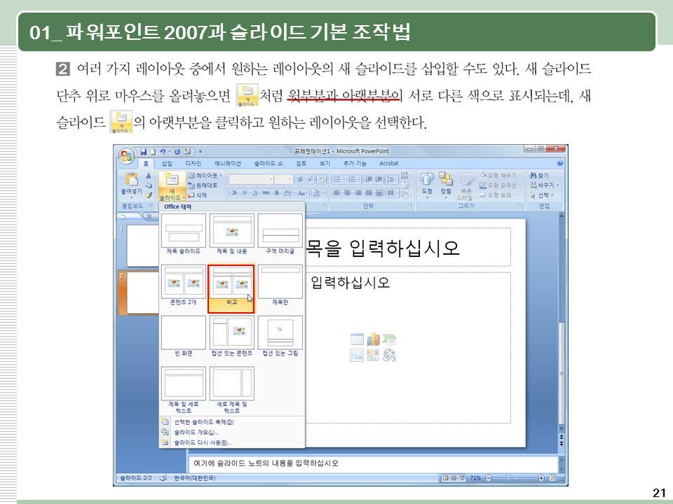 21 01_ 파워포인트 2007 과 슬라이드 기본 조작법