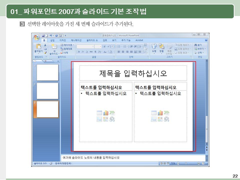 22 01_ 파워포인트 2007 과 슬라이드 기본 조작법