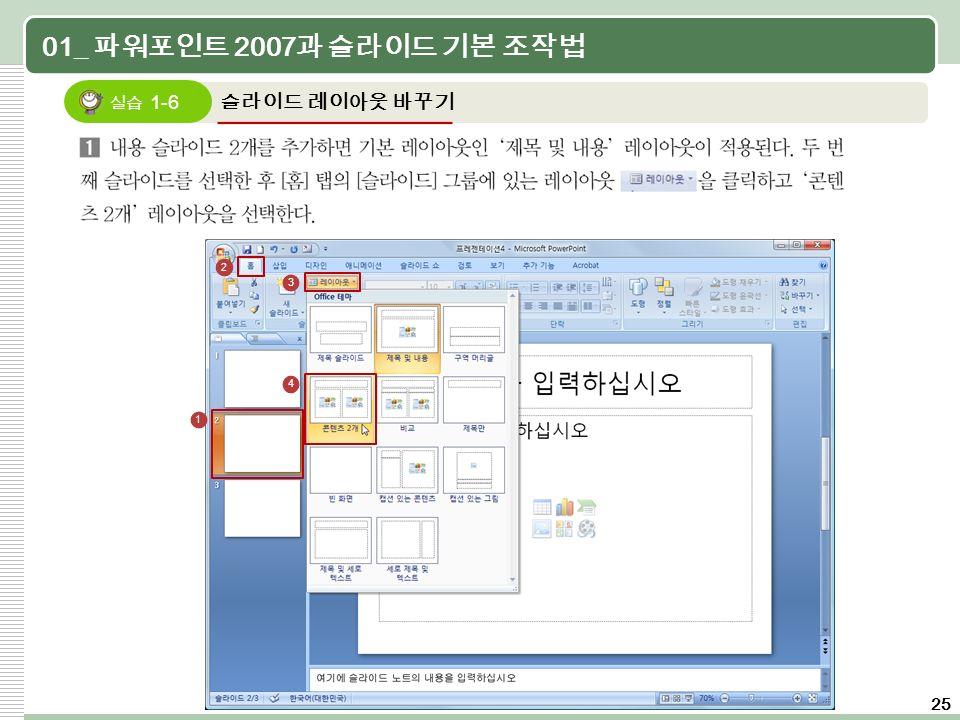 25 01_ 파워포인트 2007 과 슬라이드 기본 조작법 슬라이드 레이아웃 바꾸기 실습 1-6 1 4 2 3