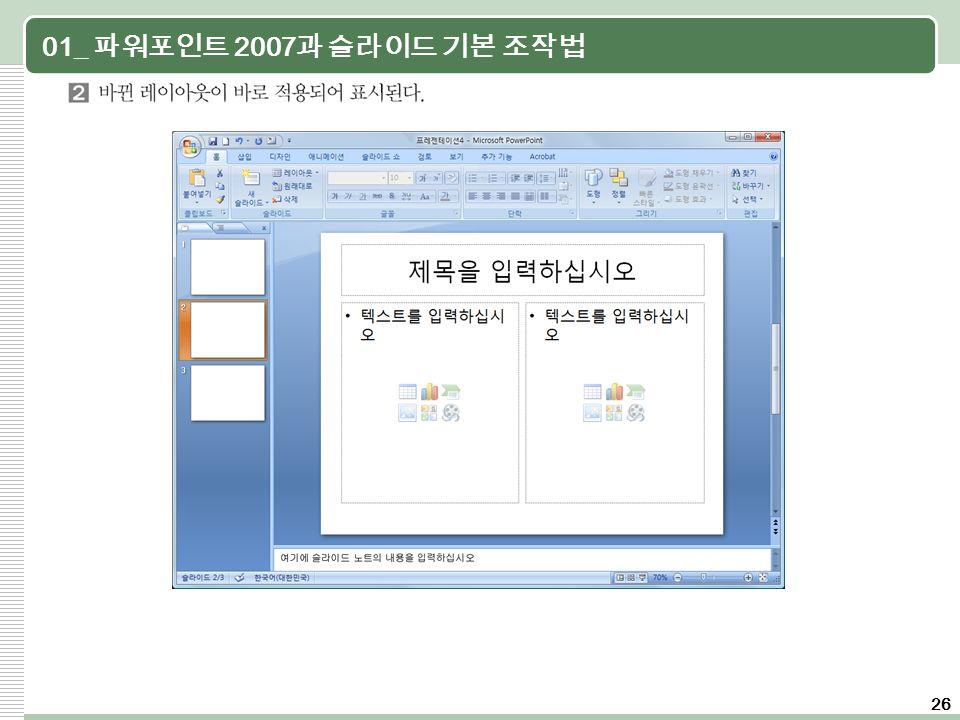 26 01_ 파워포인트 2007 과 슬라이드 기본 조작법