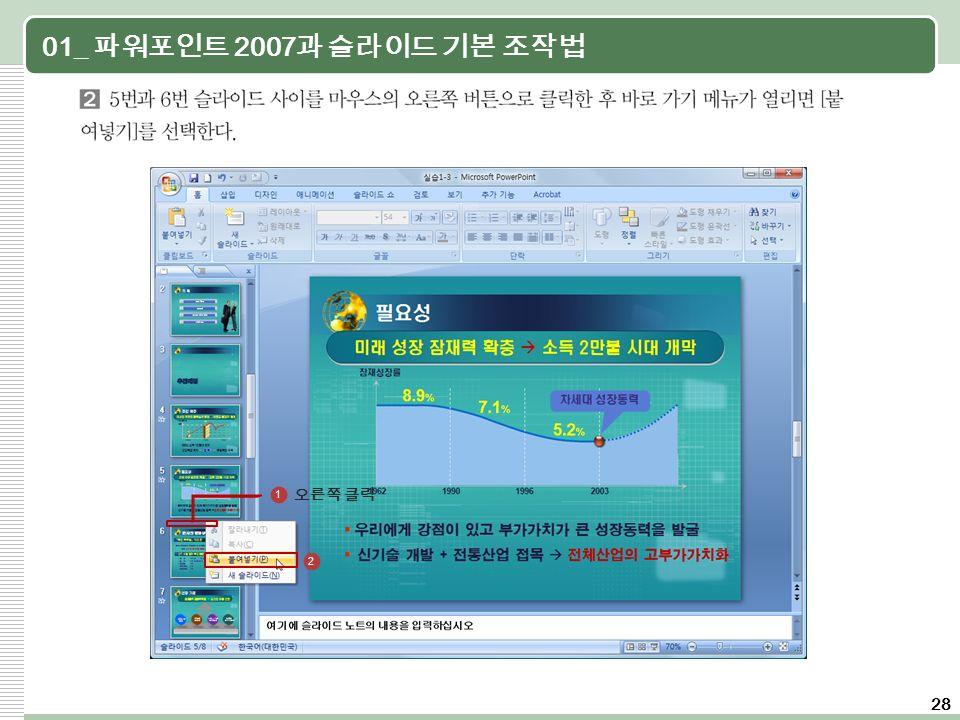 28 01_ 파워포인트 2007 과 슬라이드 기본 조작법 2 1 오른쪽 클릭
