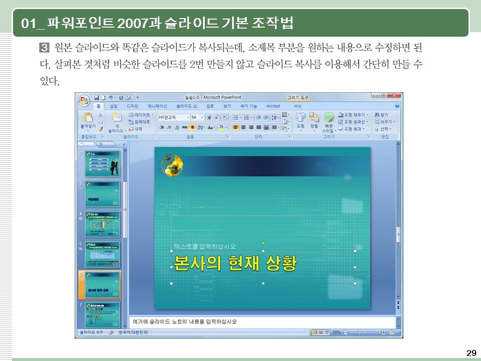 29 01_ 파워포인트 2007 과 슬라이드 기본 조작법