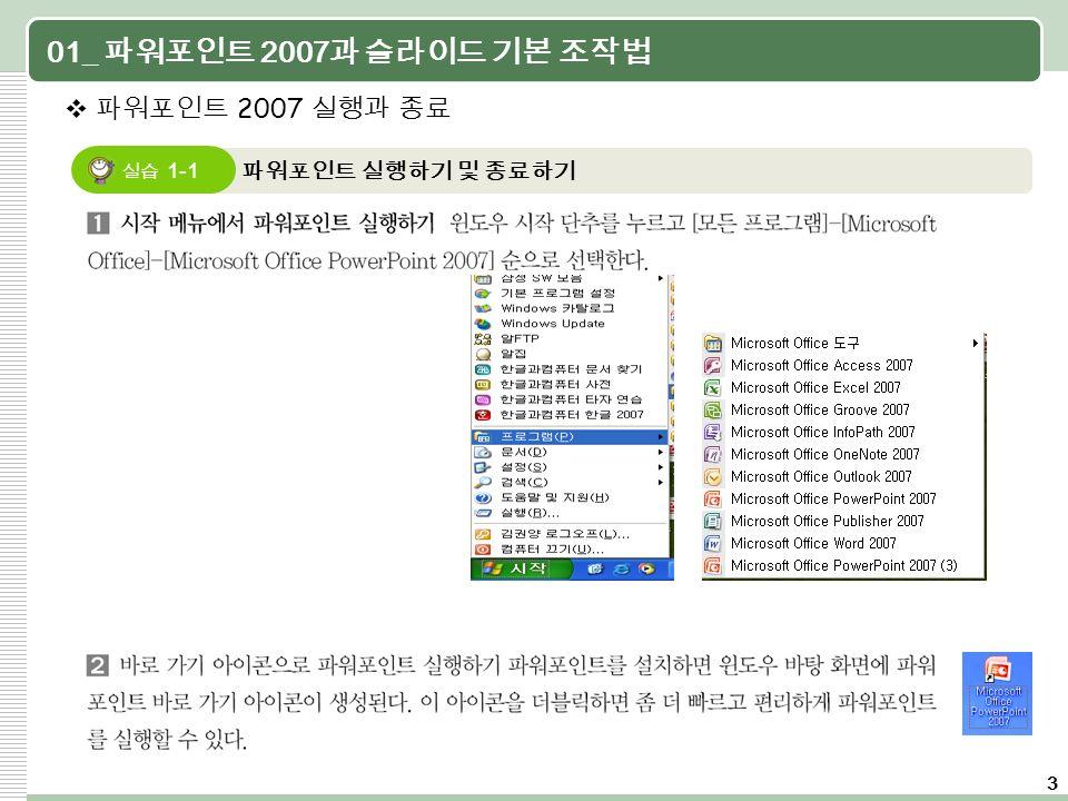 3 01_ 파워포인트 2007 과 슬라이드 기본 조작법  파워포인트 2007 실행과 종료 파워포인트 실행하기 및 종료하기 실습 1-1