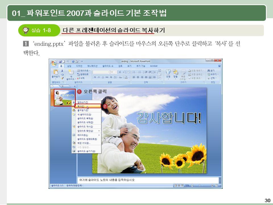 30 01_ 파워포인트 2007 과 슬라이드 기본 조작법 다른 프레젠테이션의 슬라이드 복사하기 실습 1-8 2 1 오른쪽 클릭