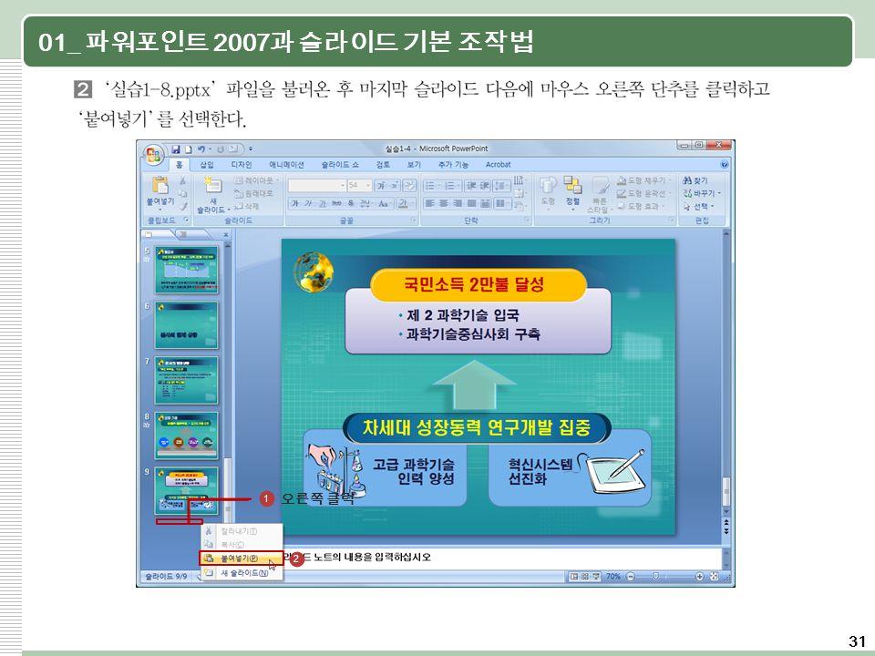31 01_ 파워포인트 2007 과 슬라이드 기본 조작법 2 1 오른쪽 클릭
