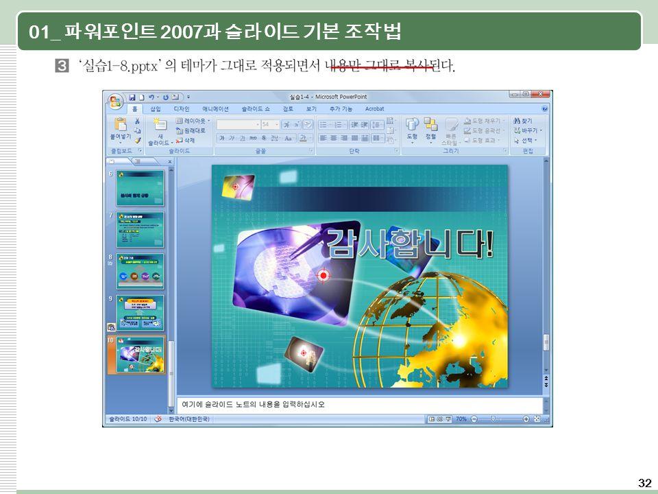 32 01_ 파워포인트 2007 과 슬라이드 기본 조작법