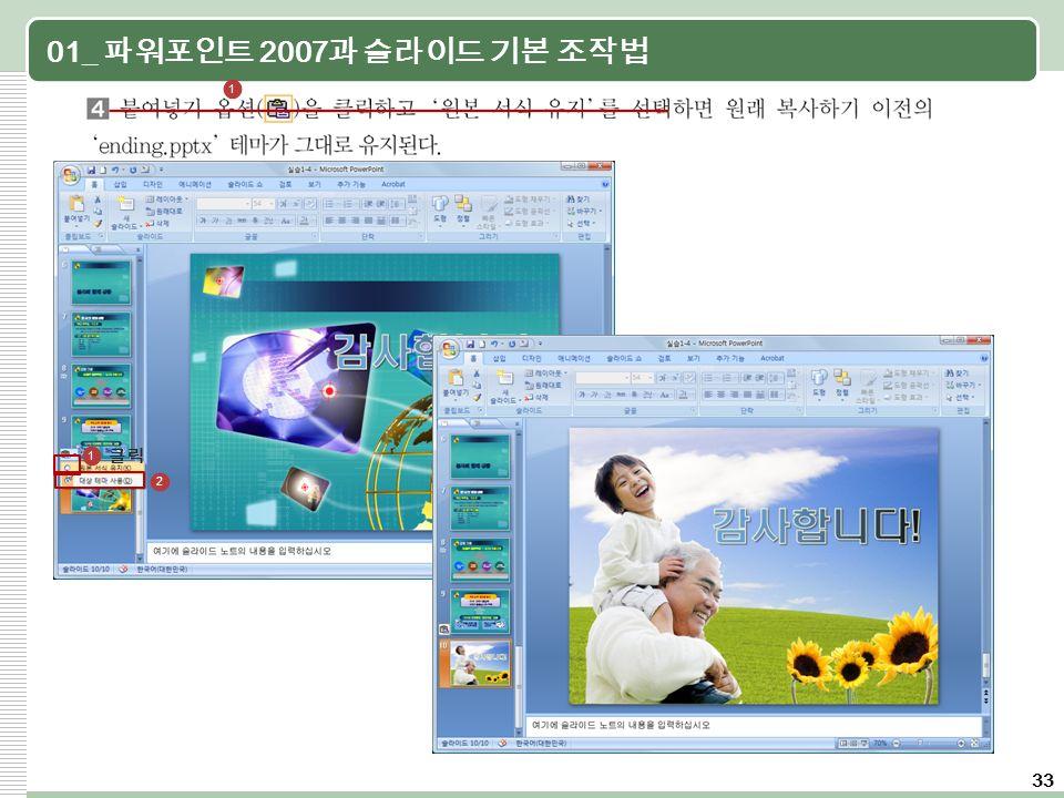 33 01_ 파워포인트 2007 과 슬라이드 기본 조작법 2 1 클릭 1