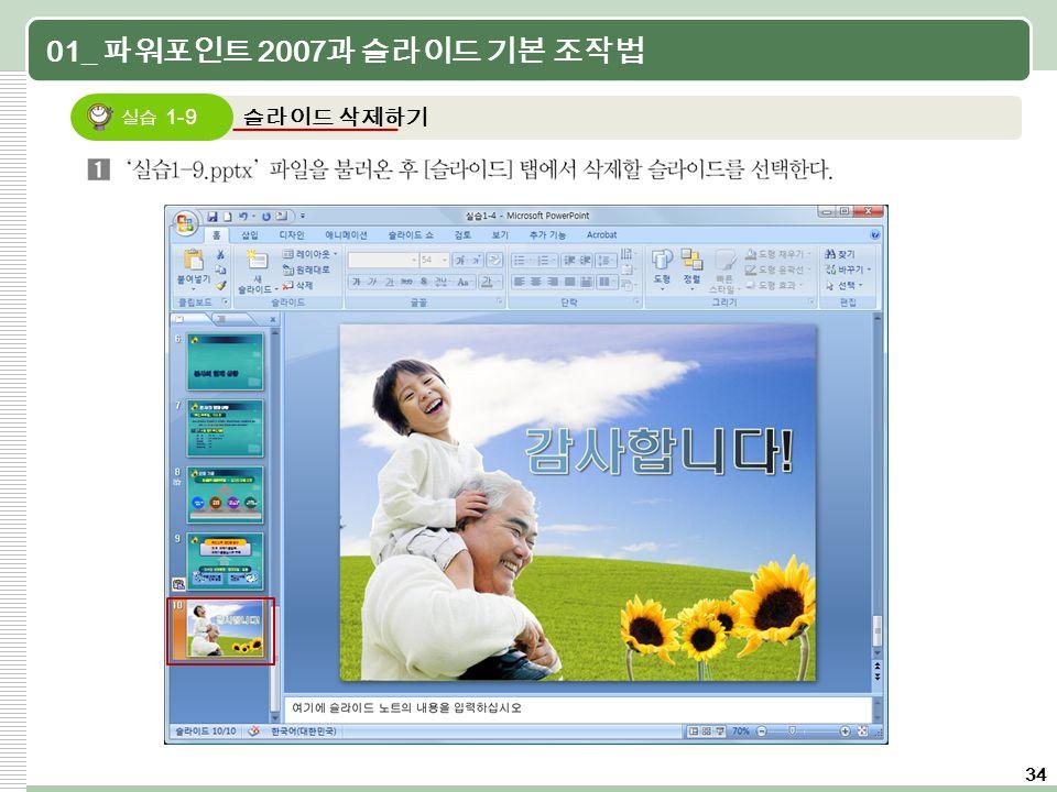 34 01_ 파워포인트 2007 과 슬라이드 기본 조작법 슬라이드 삭제하기 실습 1-9