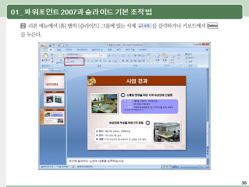 35 01_ 파워포인트 2007 과 슬라이드 기본 조작법